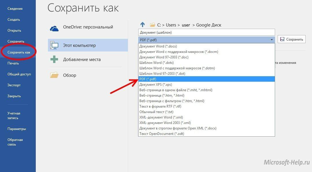 Как сделать pdf документ редактируемым - Led1000.ru