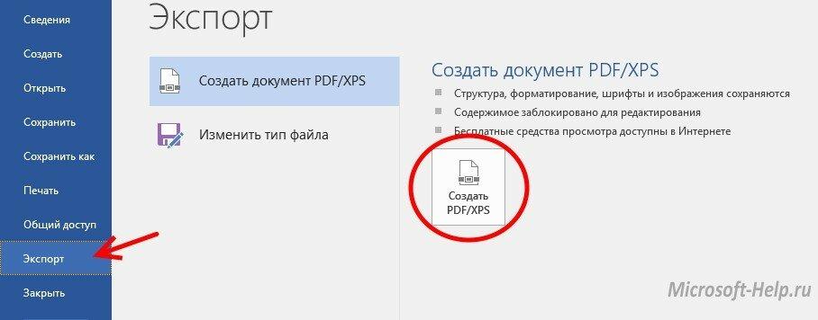 Как создать документ word в windows