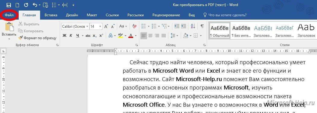 Как сделать файл pdf в ворде