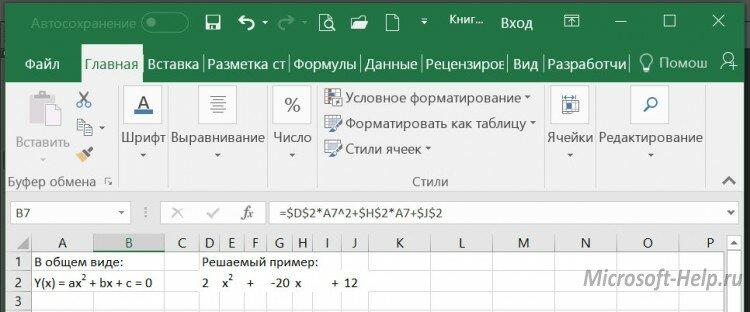 Решаем уравнения путем подбора параметра в Excel